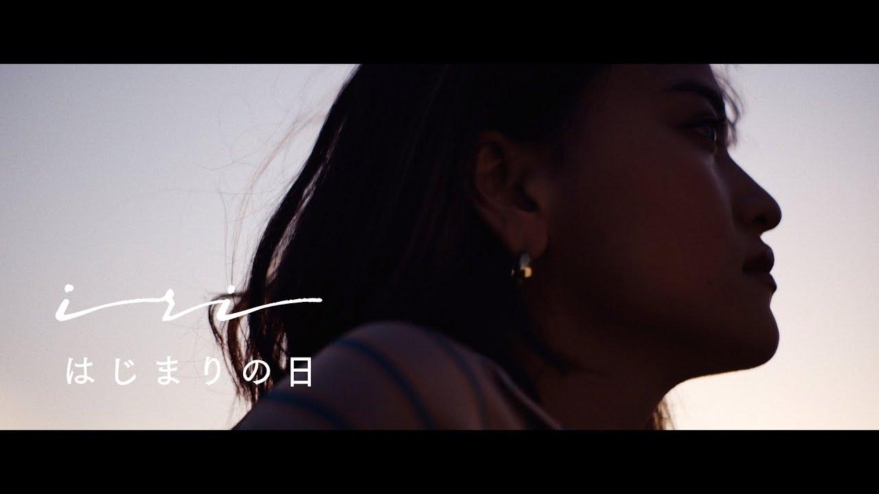 iri 「はじまりの日」 Music Video