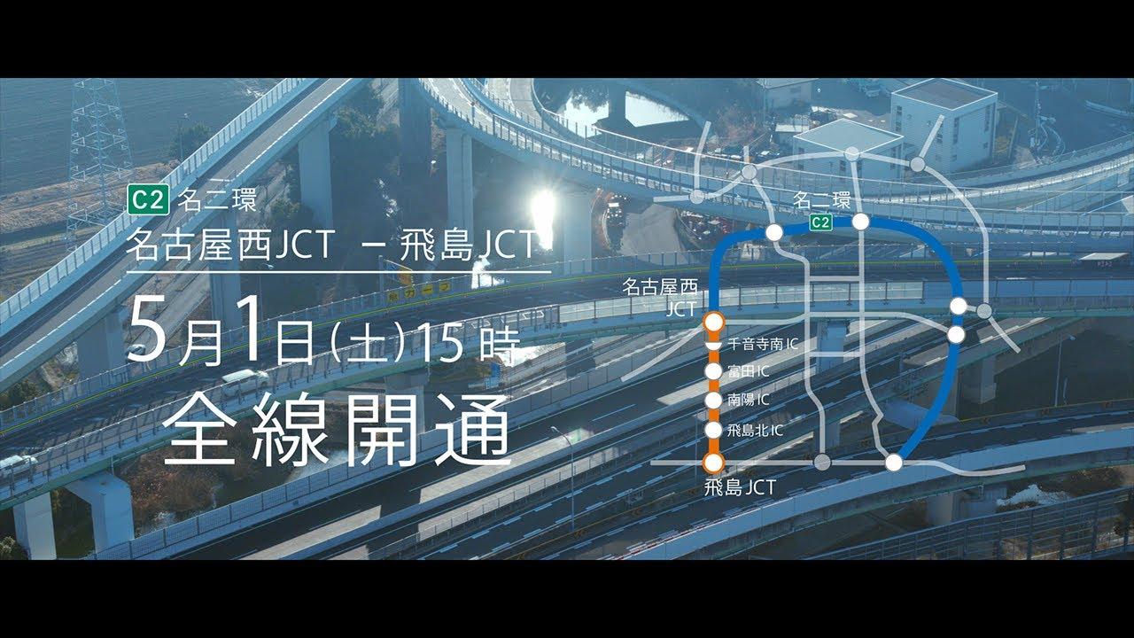 名二環 名古屋西JCT~飛島JCT開通 テレビCM